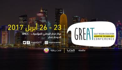 """تحت رعاية وزارة المواصلات والاتصالات """"مدى"""" ينظم المؤتمر التعليمي للتكنولوجيا المساعدة لمنطقة الخليج"""